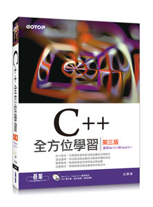 C++ 全方位學習, 3/e (適用Dev C++與Visual C++)