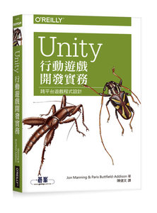 Unity 行動遊戲開發實務 (Mobile Game Development with Unity: Build Once, Deploy Anywhere)-cover