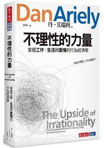 不理性的力量:掌握工作、生活與愛情的行為經濟學-cover