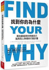找到你的為什麼:尋找最值得你燃燒自己、點亮別人熱情的行動計畫-cover