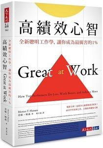 高績效心智:全新聰明工作學,讓你成為最厲害的1%-cover