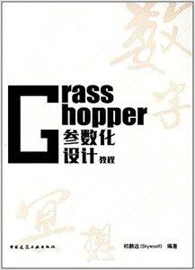 Grasshopper 參數化設計教程-cover