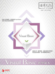 Visual Basic 教學範本-cover
