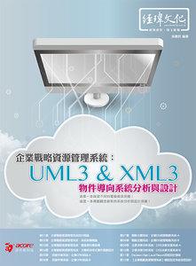 企業戰略資源管理系統 : UML3 & XML3 物件導向系統分析與設計