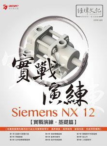 Siemens NX 12 實戰演練 (基礎篇)-cover