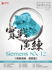 Siemens NX 12 實戰演練 (進階篇) -cover
