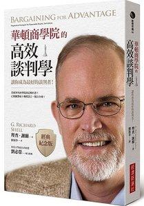 華頓商學院的高效談判學:讓你成為最好的談判者!(經典紀念版)-cover