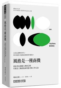風格是一種商機:蔦屋書店創辦人增田宗昭只對員工傳授的商業思考和工作心法-cover