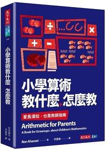 小學算術教什麼,怎麼教:家長須知,也是教師指南-cover