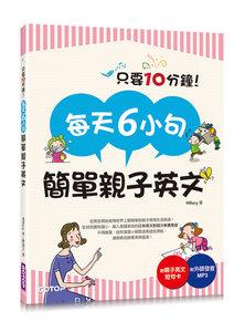 每天6小句簡單親子英文:不用硬塞,自然激發小孩聽說英語的潛能,連爸媽也跟著突飛猛進!-cover