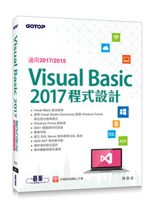 Visual Basic 2017 程式設計 (適用2017/2015)-cover
