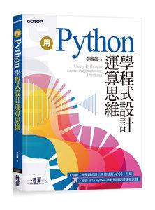 用 Python 學程式設計運算思維 (收錄 MTA Python 微軟國際認證模擬試題)-cover
