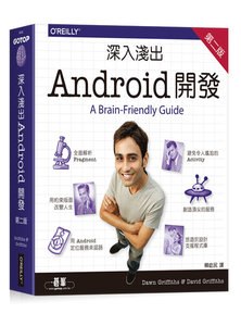 深入淺出 Android 開發, 2/e (Head First Android Development: A Brain-Friendly Guide, 2/e)-cover