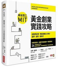 麻省理工MIT黃金創業實踐攻略:創業靠紀律,實做演練24步驟,邊學、邊寫、邊執行-cover