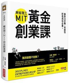 麻省理工MIT黃金創業課:做對24步驟,系統性打造成功企業 (修訂版)-cover