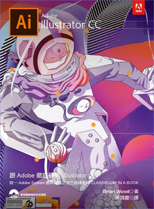 跟 Adobe 徹底研究 Illustrator CC 2018 (Adobe Illustrator CC Classroom in a Book(2018 Release))-cover