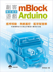 mBlock + Arduino 創客遊戲程式設計-cover