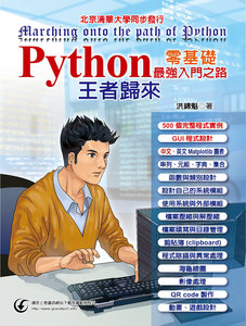 Python 零基礎最強入門之路 -- 王者歸來-cover