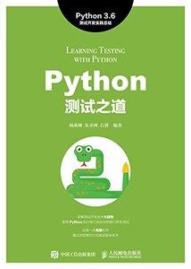 Python 測試之道-cover
