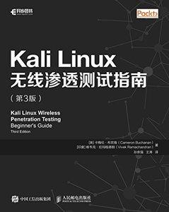 Kali Linux無線滲透測試指南 第3版-cover