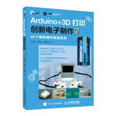 Arduino+3D打印創新電子製作2-cover