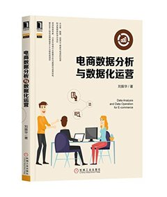 電商數據分析與數據化運營-cover