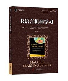 R語言機器學習-cover