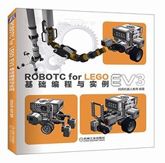 ROBOTC FOR LEGO EV3 基礎編程與實例-cover
