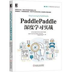 PaddlePaddle深度學習實戰-cover