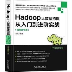 Hadoop大數據挖掘從入門到進階實戰(視頻教學版)-cover