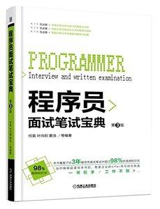 程序員面試筆試寶典(第3版)-cover