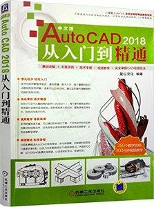 中文版AutoCAD 2018從入門到精通