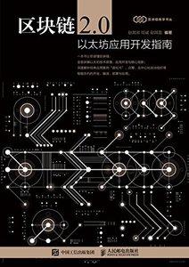 區塊鏈2.0 以太坊應用開發指南-cover