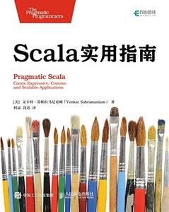Scala實用指南-cover