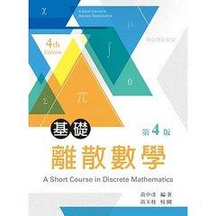 基礎離散數學, 4/e-cover