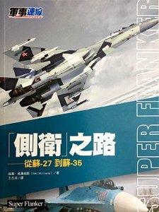 「側衛」之路-從蘇-27到蘇-35