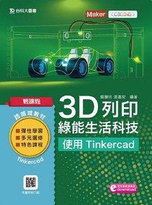 輕課程 3D列印綠能生活科技 - 使用 Tinkercad-cover