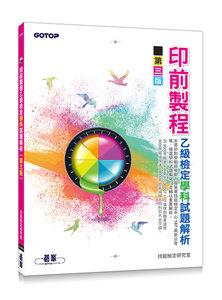 印前製程乙級檢定學科試題解析, 3/e-cover