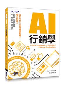 AI行銷學|客戶分析x社群媒體監看x聊天機器人-cover