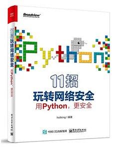 11招玩轉網絡安全 — 用 Python,更安全-cover