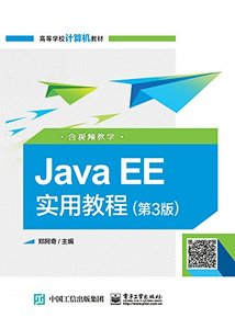 Java EE 實用教程, 3/e (含視頻教學)-cover