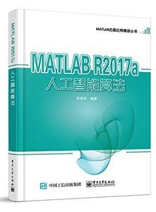 MATLAB R2017a 人工智能算法-cover