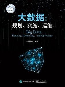 大數據:規劃、實施、運維-cover
