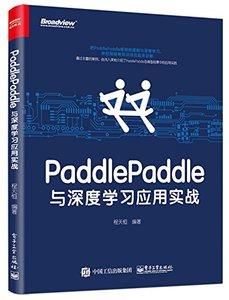 PaddlePaddle與深度學習應用實戰-cover