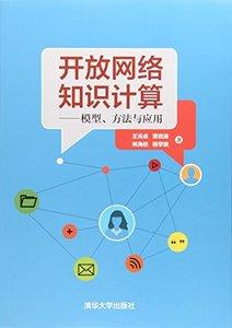 開放網絡知識計算——模型、方法與應用-cover
