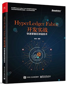 HyperLedger Fabric 開發實戰 : 快速掌握區塊鏈技術-cover