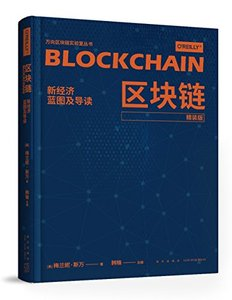 區塊鏈:新經濟藍圖及導讀(精裝版)-cover