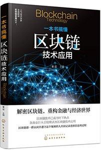 一本書搞懂區塊鏈技術應用-cover
