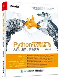 Python帶我起飛:入門、進階、商業實戰-cover