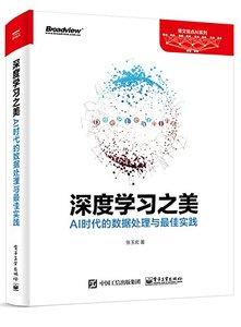 深度學習之美 : AI時代的數據處理與最佳實踐-cover